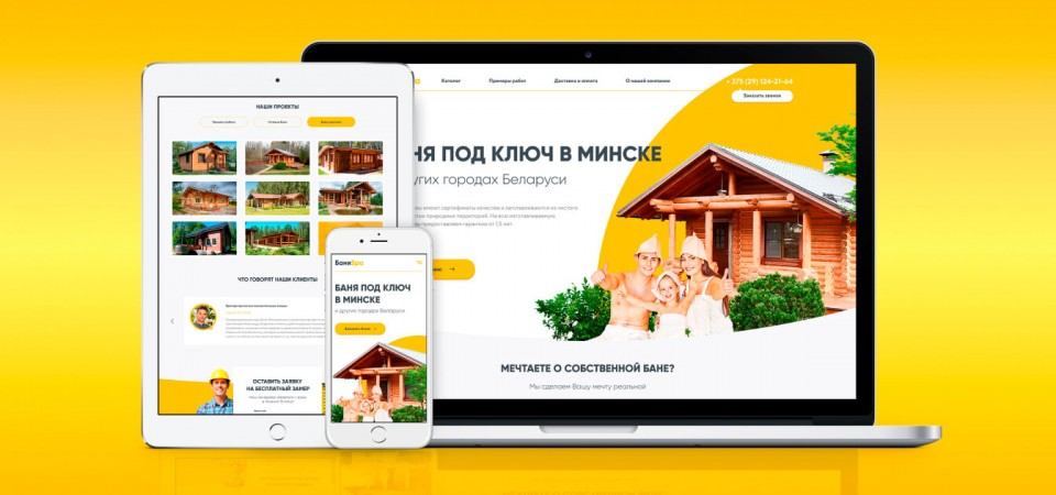 Development and promotion of a landing page for an organization for the production of baths