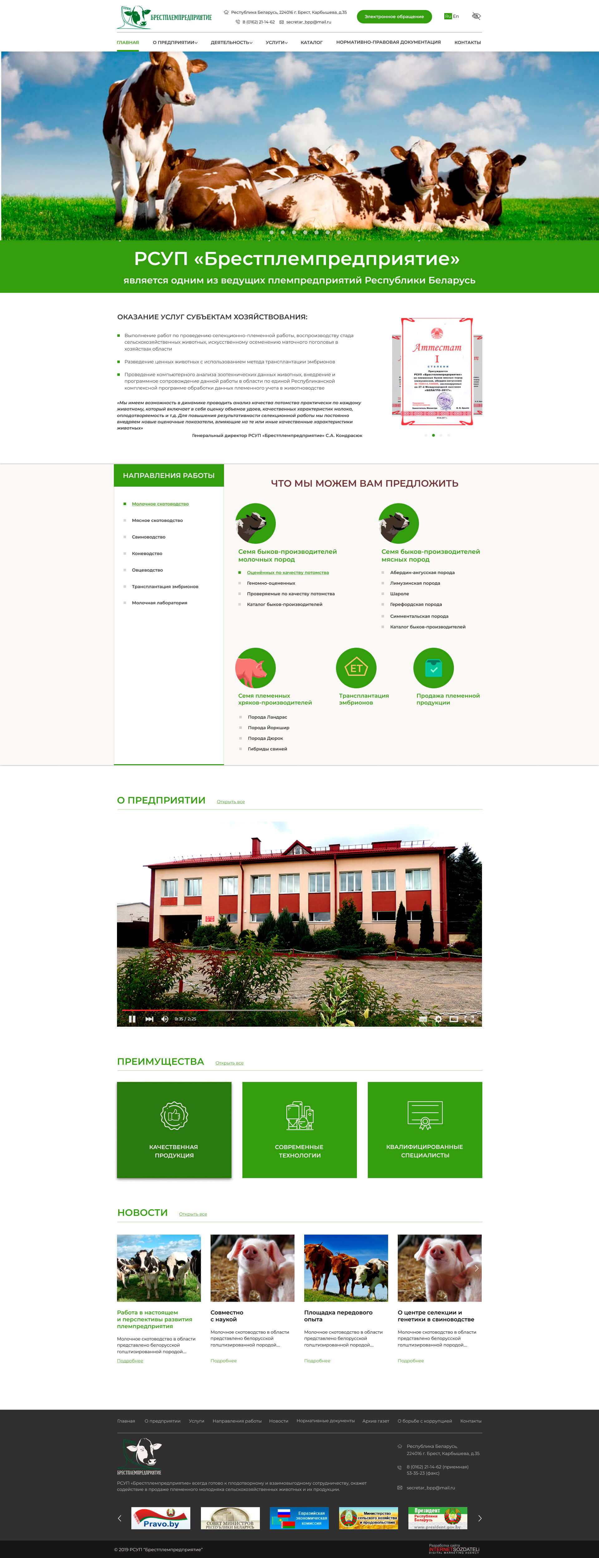creation of a website design for an agricultural organization