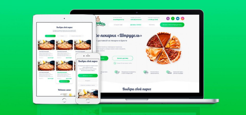 Landing page for cafe-bakery «Strudel»