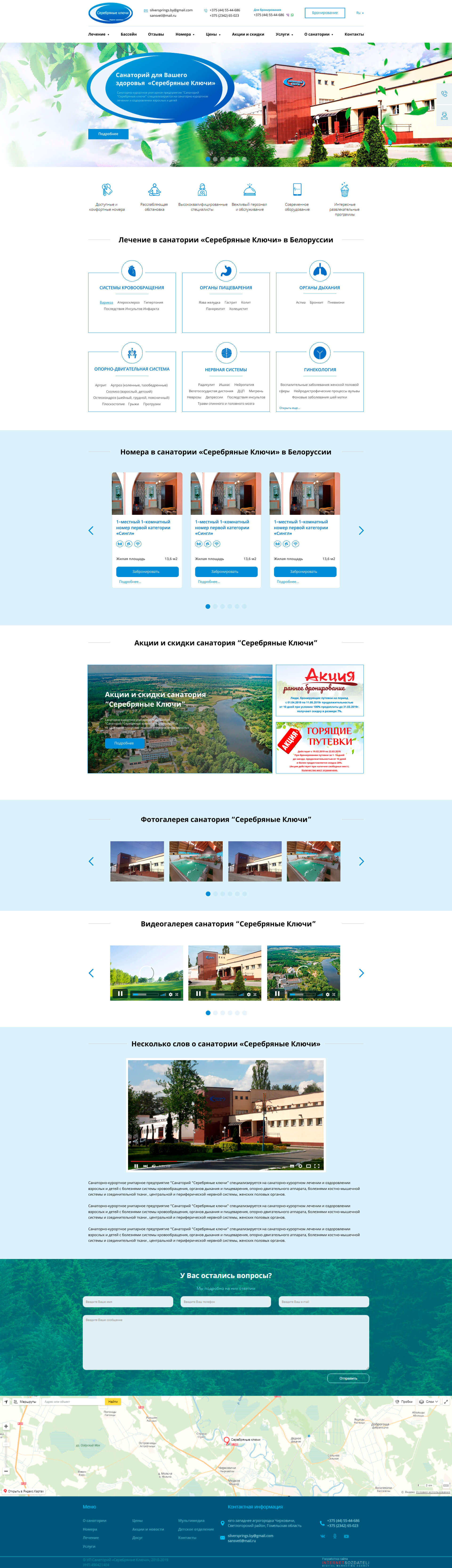 seo promotion of the corporate website of the sanatorium
