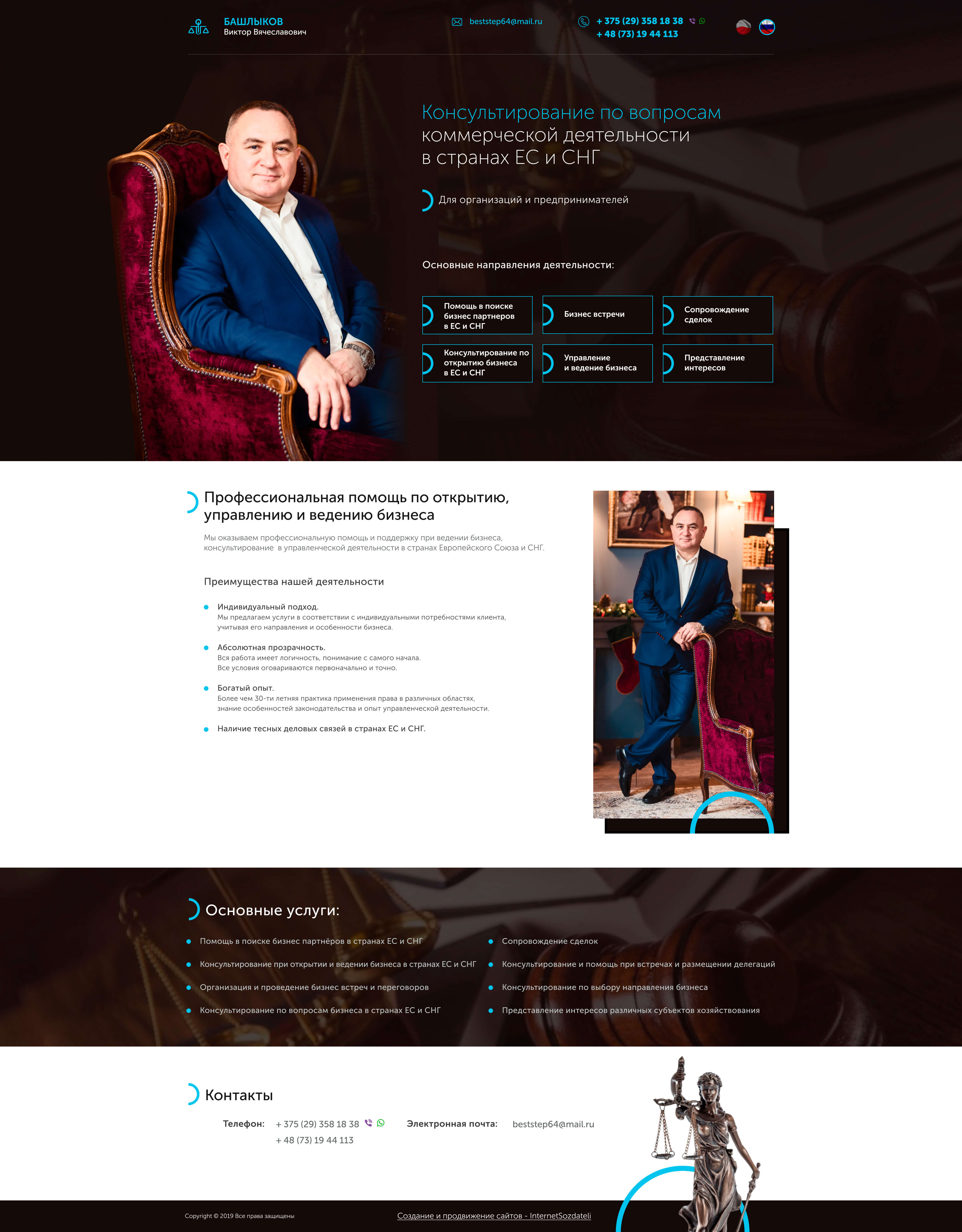 Manufacturing website development Landing page for a lawyer
