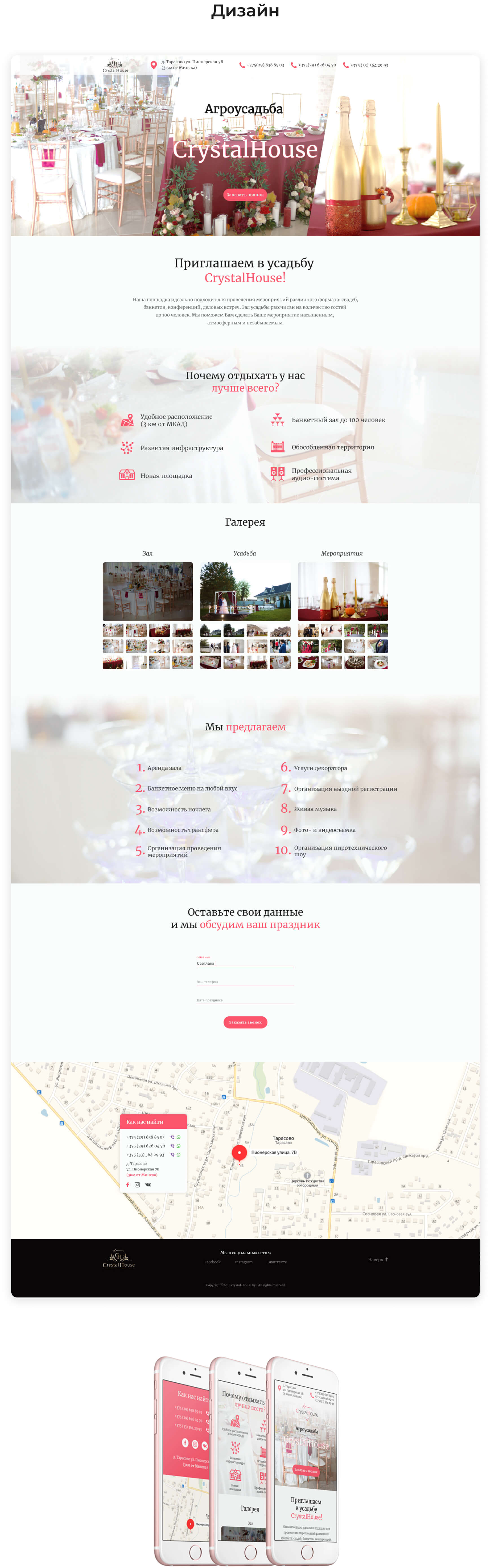 Layout of the main page for creating a website crystal-house