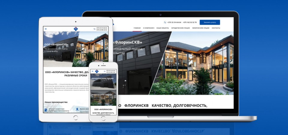 Website for the construction company FlorinsKV LLC
